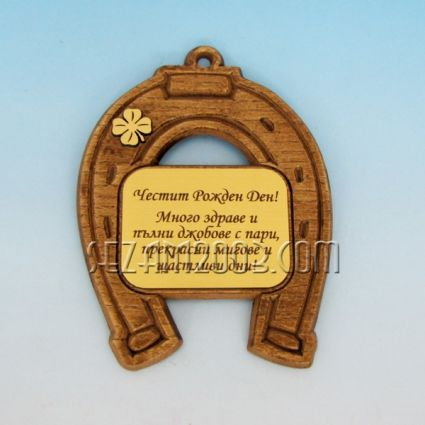 Horseshoe with birthday wishes - wooden pendant