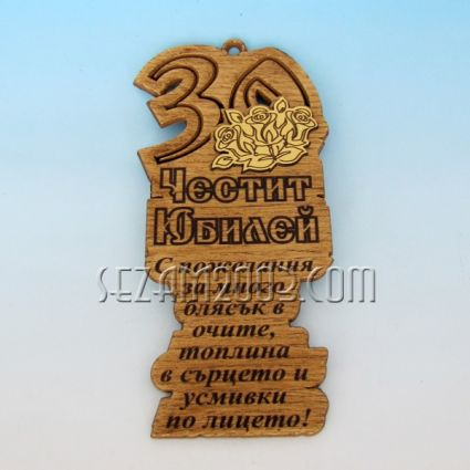 Tile with wishes for the 30th anniversary - a wooden pendant