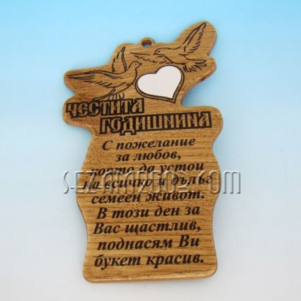 Tile with wishes for ANNIVERSARY - wooden pendant
