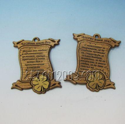 Папирус  (висулка) с  детелина  и  пожелания (ИМЕН  ДЕН) от дърво - различни надписи