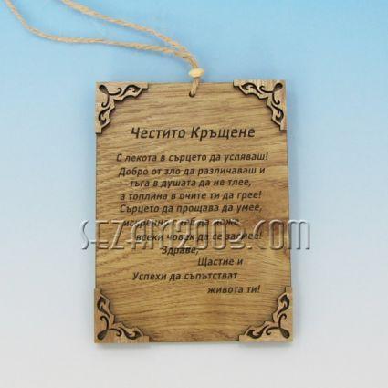 Честито КРЪЩЕНЕ - плочка с пожелания от дърво с ажурена декорация