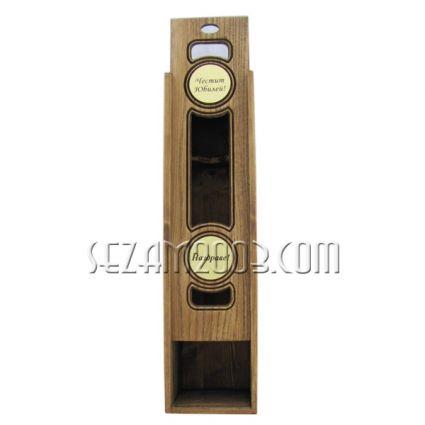 Кутия за вино от дърво с надпис Честит Юбилей - декорирана