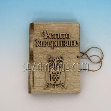 ЧЕСТИТО ЗАВЪРШВАНЕ - книга с пожелание от мдф + джоб за парички