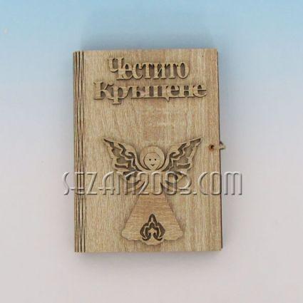 ЧЕСТИТО КРЪЩЕНЕ - книга с пожелание от мдф + джоб за парички