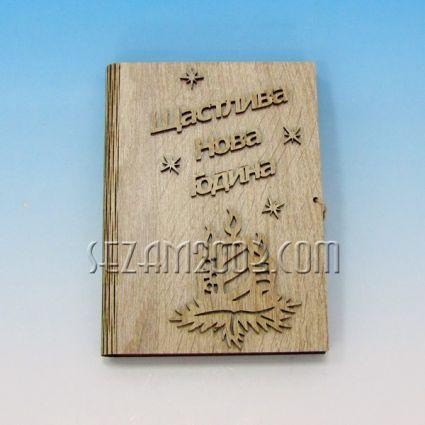 ЩАСТЛИВА НОВА ГОДИНА - книга с пожелание от мдф + джоб за парички