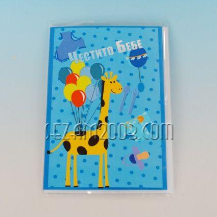 ДЕТСКА  поздравителна картичка  двойна с плик и целофан