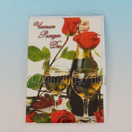 Поздравителна картичка  двойна с плик и целофан